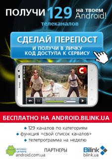 Раздаем бесплатно 129 телеканалов для вашего Android