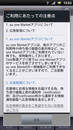 Навязчивая реклама от японского оператора в области уведомлени