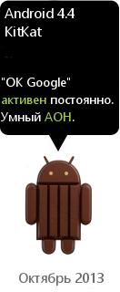 что нового в android 4.4