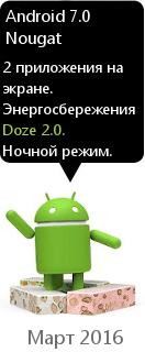 что нового в android 7 нуга