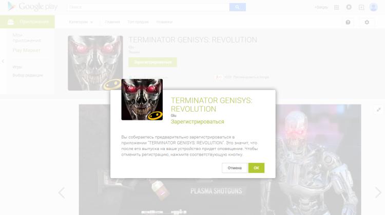 google-play-pre-register.@750